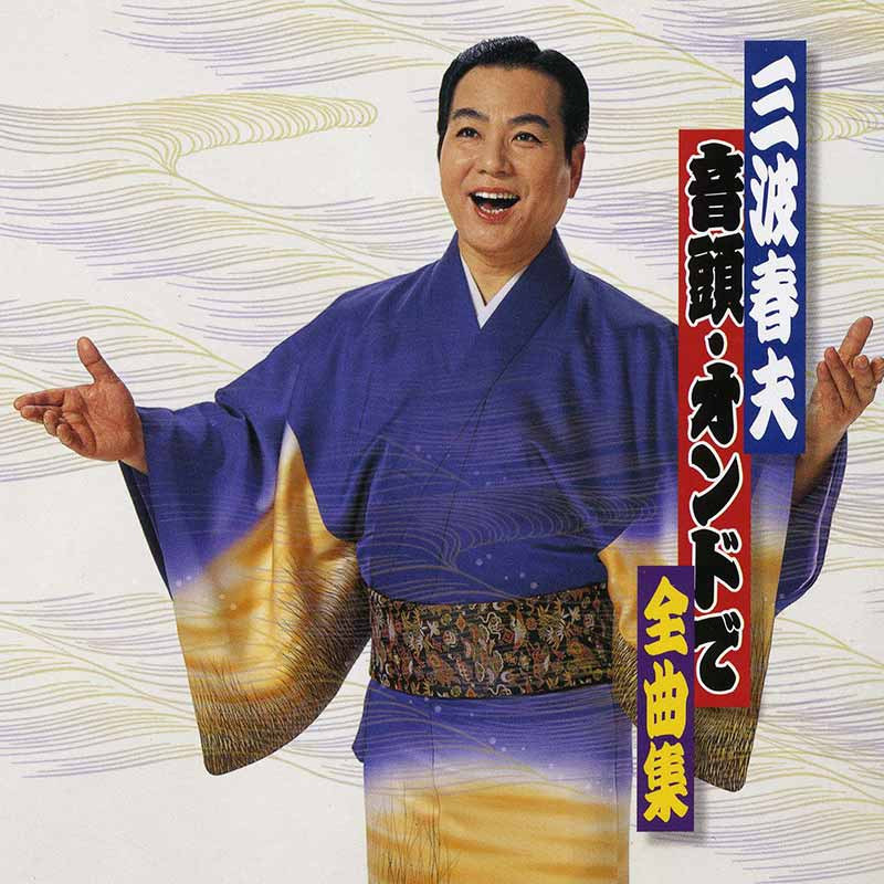 三波春夫[三波春夫 音頭・オンドで全曲集:TECE-28542] / TEICHIKU RECORDS